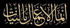 Islamic Calligraphy, Caligraphy, Islamic Art, Quran, Allah, God, Holy Quran