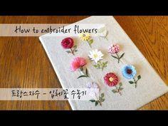 프랑스자수 embroidery - 입체꽃 수놓기 How to embroider flowers Hand Embroidery Flowers, Flower Embroidery Designs, Creative Embroidery, Simple Embroidery, Japanese Embroidery, Embroidered Flowers, Embroidery Applique, Beaded Embroidery, Embroidery Stitches Tutorial