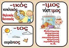 Learn Greek, Greek Language, School Decorations, School Hacks, How To Stay Motivated, Special Education, Grammar, Classroom, Teaching
