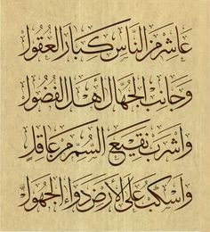 We are a unique design studio and we specialize in custom traditional Arabic calligraphy, in Thuluth, Persian, and Diwani calligraphy scripts. Poet Quotes, Quran Quotes, Wise Quotes, Words Quotes, Sayings, Inspirational Quotes, Beautiful Arabic Words, Arabic Love Quotes, Great Words