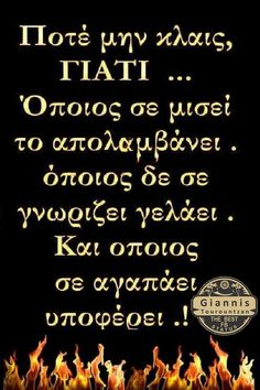 Greek Quotes, Letters, Letter, Lettering, Calligraphy