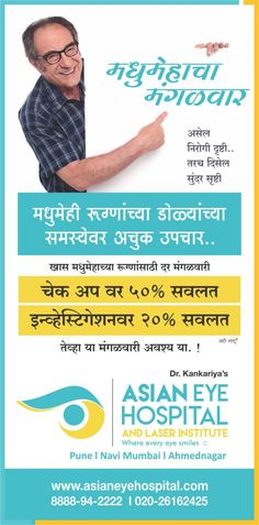 most treatments for diabetic eye disease work better at preventing and controlling the diabetic retinopathy than at reversing it once it is well established. Because of this, it is very important for diabetics to have a regular, complete eye and retinal examination that should include drops to dilate the pupil.