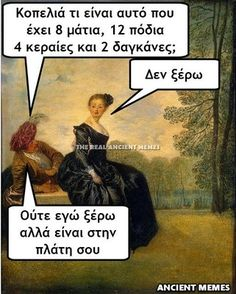 Ancient Memes, Funny Phrases, Sarcasm, Funny Jokes, Lol, Memories, Let It Be, Humor, Quotes