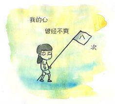 有趣漫画:我的心曾经不爽八次!