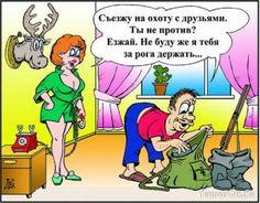 <h4>Анекдоты про мужа и жену, брак</h4>