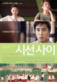 [Video] Main trailer released for the #koreanfilm 'If You Were Me'