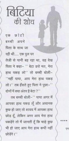 Father Quotes in Hindi, Pita Suvichar, Dad Anmol Vachan