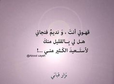 Discovered by november wine. Find images and videos on We Heart It - the app to get lost in what you love. Arabic Words, Arabic Quotes, Favorite Quotes, Best Quotes, L Miss You, Words Quotes, Sayings, Talk About Love, Aesthetic Desktop Wallpaper