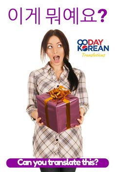 Translate this from #Korean to English & comment with your answer!  Click pin for a complete list of Korean phrases ^^