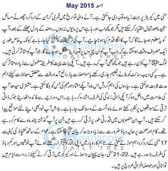 Leo Monthly Horoscope in Urdu May 2015