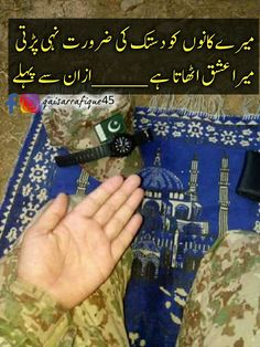 Pak Army, pak_writer, Qwrites, Qaisarrafique45 Poetry About Pakistan, Army Poetry, Pak Army Quotes, Pakistan Zindabad, Pakistan Fashion, Pak Army Soldiers, Motivational Quotes In Urdu, Army Pics, Pakistan Independence Day