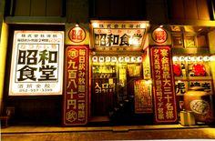 「東京 居酒屋 看板」の画像検索結果