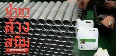 น้ำยาล้างสนิมสูตรไบโอ Mixer, Music Instruments, Audio, Musical Instruments, Blenders