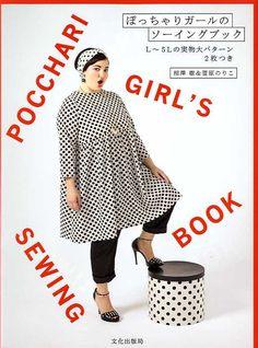 Pocchari Big Girl's Sewing Book - Japanese Craft Book << some strange patterns