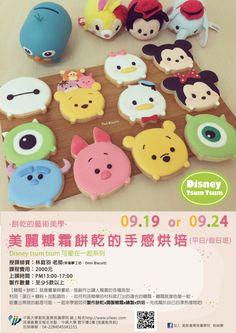 【餅乾的藝術美學】美麗糖霜餅乾的手感烘培- Disney tsum tsum 可愛在一起系列來囉!!