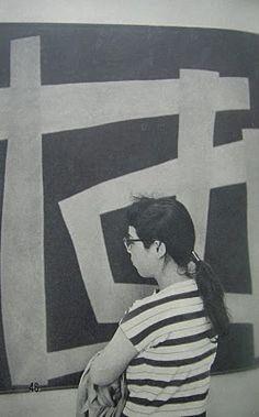 soZealous: Lost In Translation // Women of Japan