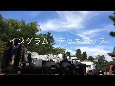 京都岡崎レッドカーペット(京都岡崎ハレ舞台) 警視庁警備部特車二課第二小隊所属98式パトレイバー「イングラム」