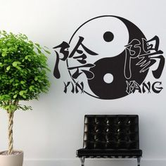 "Style and Apply Yin Yang Symbol Wall Decal Color: Black, Size: 43"" H x 46"" W"