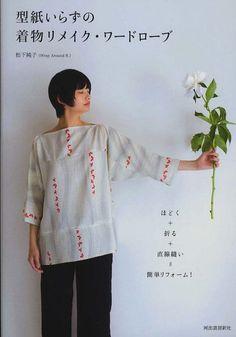 Kimono refaire la garde-robe  Japanese Sewing par JapanLovelyCrafts