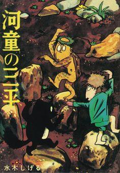 Mon copain le kappa Japanese Mythology, Book Cover, Japanese, Manga Anime, Kawaii, Mythology, Manga, Poster, Comics