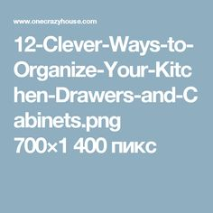 12-Clever-Ways-to-Organize-Your-Kitchen-Drawers-and-Cabinets.png 700×1400 пикс