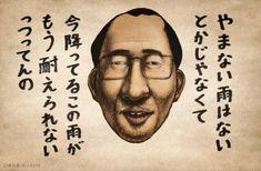 「やまない雨はない? 今降ってる雨が耐えられないの!」の真意聞く - withnews(ウィズニュース) Jokes Images, Funny Images, Funny Photos, Really Funny, Funny Cute, Hilarious, Avengers Painting, Word Reference, Japanese Words