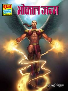 Movie Covers, Book Covers, Fun Quotes, Best Quotes, Read Comics Online, Diamond Comics, Indian Comics, World Of Books, Post Today