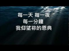 主的恩典乃是一生之久 The Light of Your Grace - YouTube