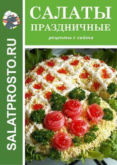 Праздничные салаты на 23 февраля