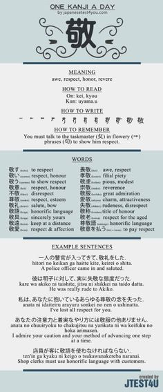 Learn one Kanji a day with infographic: 敬 (kei)