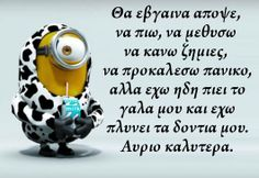 !!! Minions, Funny, Character, Quotes, Humor, Quotations, The Minions, Funny Parenting, Minions Love