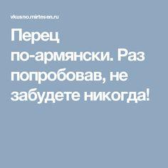 Перец по-армянски. Раз попробовав, не забудете никогда!