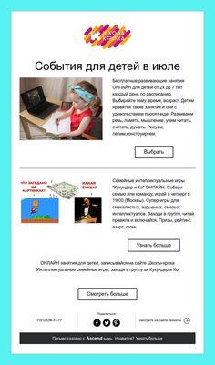События для детей в июле School