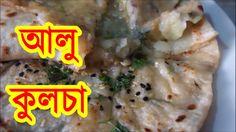 আলু কুলচা | Amritsari Aloo Kulcha - GreatIndianTaste.com