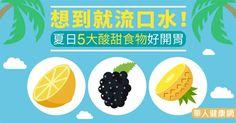 想到就流口水!夏日5大酸甜食物好開胃 | 高瑞敏 | 養生指南 | 養生保健 | 華人健康網