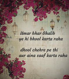 All his life Ghalib committed this mistake, dirt was on the face but cleaned the mirror ! Mirza Ghalib Poetry, Urdu Poetry Ghalib, Poetry Hindi, Sufi Poetry, Poet Quotes, Shyari Quotes, Sufi Quotes, Tears Quotes, Islamic Quotes