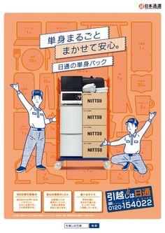 Japanese advertising Poster Design for a house moving service. Japanese advertising Poster Design for a house moving service. Japan Design, Japan Graphic Design, Japanese Poster Design, Web Design, Graphic Design Layouts, Graphic Design Posters, Graphic Design Typography, Graphic Design Illustration, Flyer Design