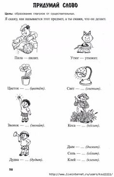 Russian Language, Writing, Education, Reading, Image, Reading Books, Onderwijs, Being A Writer, Learning