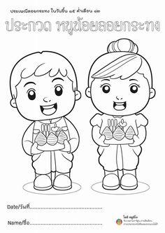 loy krathong coloring pages - photo#12