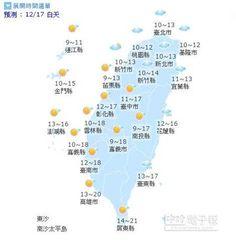 【天氣小幫手】國曆十二月十七日 圖取自中央氣象局
