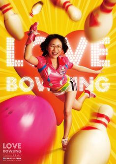 LOVE BOWLING 2006。