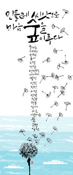 calligraphy_민들레 씨앗으로 마음숲을 이루다