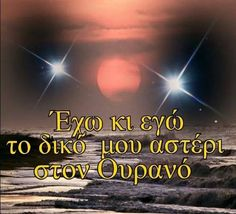 ΠΕΡΙΣΣΟΤΕΡΑ ΕΧΩ ΑΣΤΕΡΙΑ ΠΑΡΑ ΑΝΘΡΩΠΟΥΣ.... Greek Quotes, Kids And Parenting, Favorite Quotes, How Are You Feeling, Feelings, My Love, Greek, My Boo