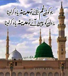 Islamic Images, Islamic Messages, Medina Mosque, Best Islamic Quotes, Madina, Prophet Muhammad, Haiku, Allah, Taj Mahal