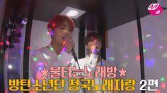 "[M2]☆불타는노래방☆방탄소년단(BTS) 정국노래자랑 2편 // BTS' Taehyung & JungKook sing ""Eyes Nose Lips"" together :D <3"