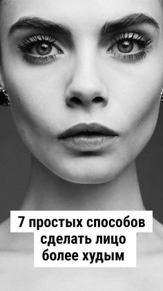 Fast And Easy Hairdos For The Career Woman – Fashion Trends Beauty Secrets, Diy Beauty, Beauty Hacks, Beauty Makeup, Healthy Beauty, Healthy Skin, Facial For Dry Skin, Good Beauty Routine, Face Care