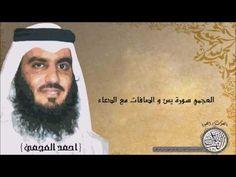 الشيخ العجمى فى سورة يس و الصافات مع الدعاء تلاوة اكثر من رائعة