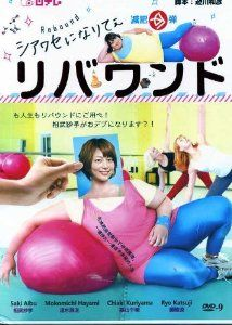 Japanese Drama : Rebound