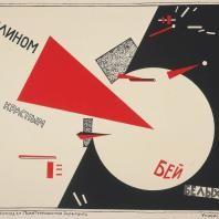 Эль Лисицкий. «Клином красным бей белых». Плакат. 1920 г.
