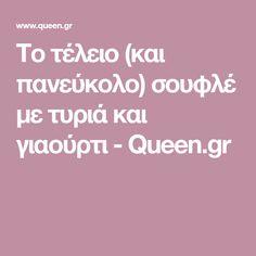 Το τέλειο (και πανεύκολο) σουφλέ με τυριά και γιαούρτι - Queen.gr Kai, Bread, Foods, Food Food, Food Items, Breads, Baking, Buns
